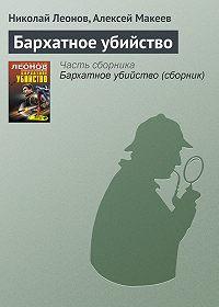 Алексей Макеев -Бархатное убийство