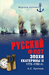 Аполлон Кротков -Российский флот при Екатерине II. 1772-1783 гг.