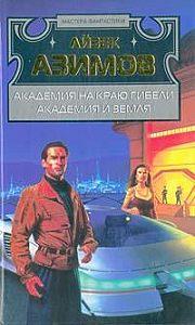 Айзек Азимов -Академия на краю гибели