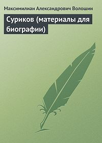Максимилиан Александрович Волошин -Суриков (материалы для биографии)