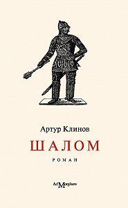 Артур Клинов -Шалом