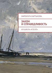 Маргарита Мартынова -Закон и справедливость. Изцикла «Ктоя?»