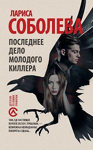 Лариса Соболева -Последнее дело молодого киллера