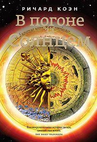 Ричард Коэн - В погоне за Солнцем