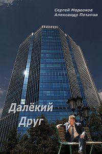 Александр Потапов -Далёкий Друг
