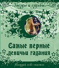 Ксения Рябинина - Самые верные девичьи гадания. Нагадай себе счастье