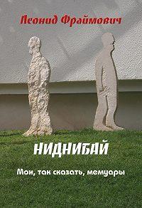 Леонид Фраймович -Ниднибай