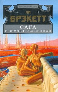 Ли Дуглас Брэкетт -Исчезновение венериан