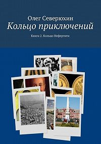 Олег Северюхин - Кольцо приключений. Книга2. Кольцо Нефертити