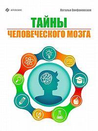Наталья Епифановская - Тайны человеческого мозга