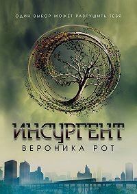 Вероника Рот -Инсургент
