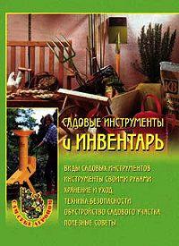 Наталья Александровна Передерей -Садовые инструменты и инвентарь
