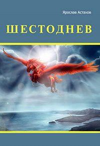 Ярослав Астахов -Шестоднев