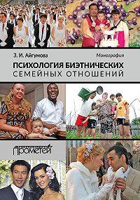 Заграт Айгумова -Психология биэтнических семейных отношений