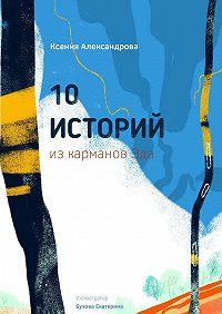 Ксения Александрова -10историй изкармановЭда