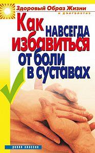 Ирина Зайцева -Как навсегда избавиться от боли в суставах