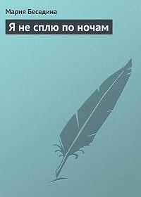 Мария Беседина -Я не сплю по ночам