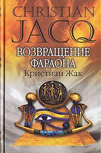 Кристиан Жак -Возвращение фараона