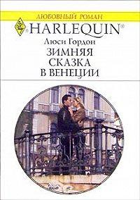 Люси  Гордон -Зимняя сказка в Венеции