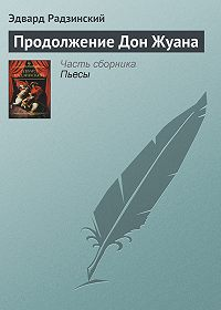 Эдвард Радзинский -Продолжение Дон Жуана