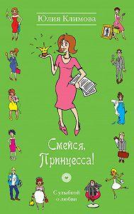 Юлия Климова -Смейся, Принцесса!
