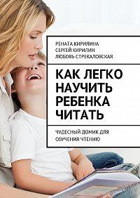 Рената Кирилина -Как легко научить ребенка читать. Чудесный домик для обучения чтению