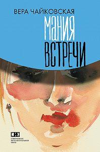 Вера Чайковская -Мания встречи (сборник)