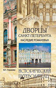 Вера Глушкова -Дворцы Санкт-Петербурга. Наследие Романовых