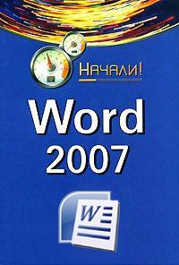 Алексей Гладкий -Word 2007. Начали!