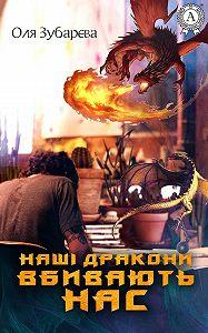 Оля Зубарєва -Наші дракони вбивають нас