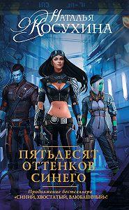 Наталья Косухина -Пятьдесят оттенков синего