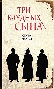 Сергей Марнов -Три блудных сына