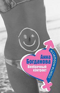 Анна Богданова -Внебрачный контракт