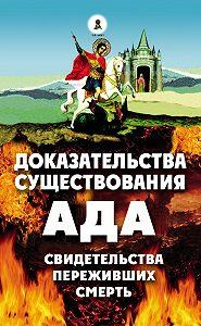 Алексей Фомин -Доказательства существования ада. Свидетельства переживших смерть