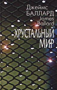 Джеймс Баллард -Садок для рептилий