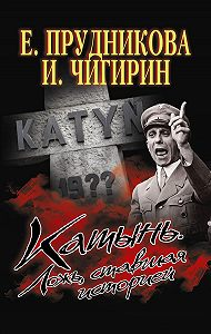 Елена Прудникова, Иван Чигирин - Катынь. Ложь, ставшая историей
