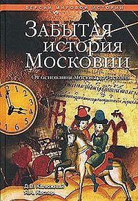 Дмитрий Калюжный -Забытая история Московии. От основания Москвы до Раскола