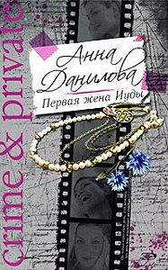 Анна Данилова -Первая жена Иуды