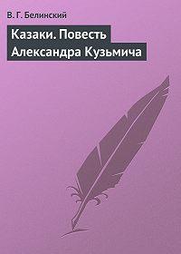 В. Г. Белинский -Казаки. Повесть Александра Кузьмича