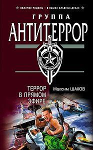 Максим Шахов - Террор в прямом эфире