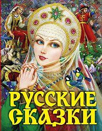 Народное творчество - Русские сказки