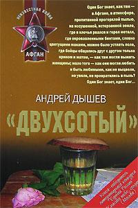 Андрей Дышев -«Двухсотый»