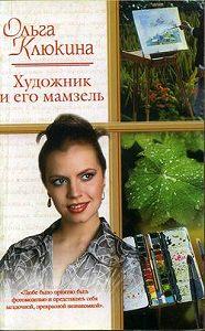 Ольга Клюкина -Художник и его мамзель