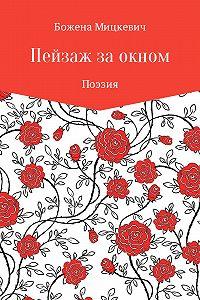 Божена Мицкевич -Пейзаж за окном