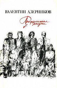 Валентин Азерников - Третьего не дано
