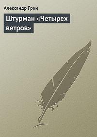 Александр Грин - Штурман «Четырех ветров»