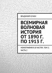 Владимир Кучин, Владимир Кучин - Всемирная волновая история от 1890 г. по 1913 г.
