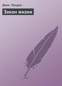Джек Лондон -Закон жизни