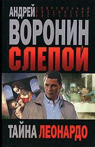 Андрей Воронин - Тайна Леонардо