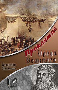 Владимир Меженков - Проклятие Ирода Великого